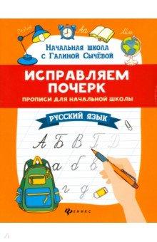 Исправляем почерк. Прописи для начальной школы. Русский язык