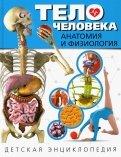 Тело человека. Анатомия и физиология. Детская энциклопедия
