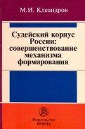 Судейский корпус России: совершенствование механизма формирования