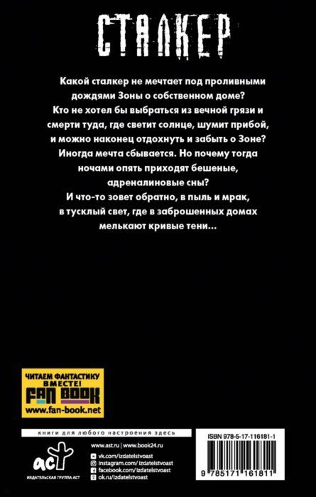 Иллюстрация 1 из 14 для Новая Зона. Синдром Зоны - Сергей Клочков | Лабиринт - книги. Источник: Лабиринт