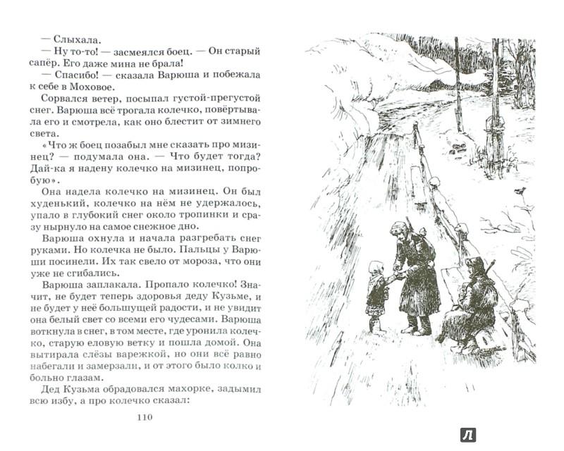 Иллюстрация 1 из 16 для Заячьи лапы - Константин Паустовский | Лабиринт - книги. Источник: Лабиринт