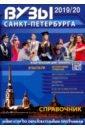 Обложка ВУЗы Санкт-Петербурга 2019/2020