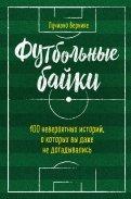 Футбольные байки. 100 невероятных историй, о которых вы даже не догадывались