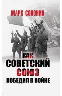 Как Советский Союз победил в войне. Солонин Марк Семенович