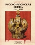 Русско-японская война 1904-1905 гг. Антироссийская PR-кампания в США и Англии