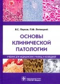 Основы клинической патологии. Учебник СПО