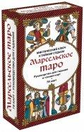 Марсельское Таро. Руководство для гадания и чтения карт (78 карт + инструкция)