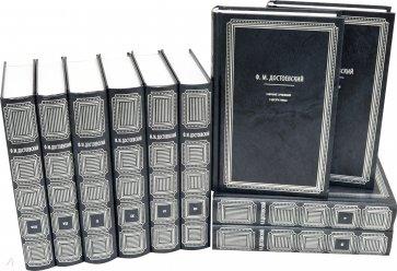 Собрание сочинений в 10-ти томах, Достоевский Ф.М.