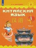 Китайский язык. 3 класс. Учебное пособие. В 2-х частях. ФГОС