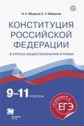 Конституция Российской Федерации. 9-11 классы. Учебное пособие