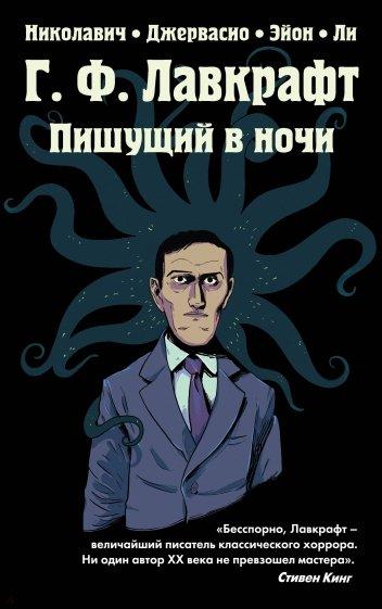 Г.Ф. Лавкрафт. Пишущий в ночи, Николавич Алекс