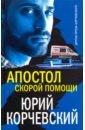 Апостол «скорой помощи», Корчевский Юрий Григорьевич