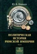 Политическая история Римской империи. Том 2