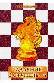 Купить Задачник 2 ступень - Б, Имидж Принт, Шахматная школа для детей