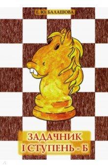 Купить Задачник I ступень - Б , Имидж Принт, Шахматная школа для детей