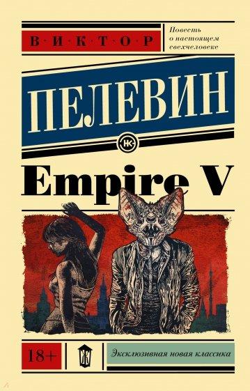 Empire V, Пелевин Виктор Олегович
