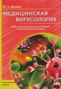 Медицинская вирусология. Учебно-методические рекомендации к практическим заданиям