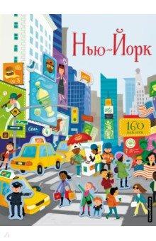 Купить Нью-Йорк (с наклейками), Эксмо-Пресс, Головоломки, игры, задания