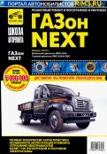 ГАЗон NEXT двигатель дизель ЯМЗ-5344-10; двигатель газовый ЯМЗ-53444-20 CNG