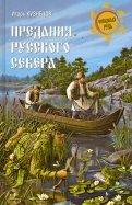 Предания Русского Севера