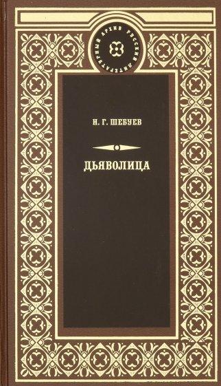 Дьяволица, Шебуев Н.Г.