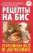 Готовим всё в духовке. Специальный выпуск журнала