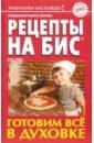 Готовим всё в духовке. Специальный выпуск журнала Рецепты на бис №3, 2019 специальный выпуск журнала рецепты на бис вып 1 24 2018 200 новых рецептов