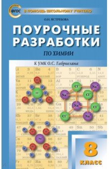 Химия. 8 класс. Поурочные разработки к УМК О.С.Габриеляна