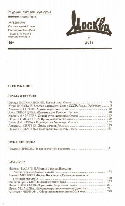 """Иллюстрация 1 из 4 для Журнал """"Москва"""" № 6. 2019   Лабиринт - книги. Источник: Лабиринт"""