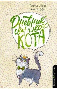 Купить Дневник сварливого кота, АСТ, Современные сказки зарубежных писателей