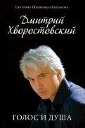 Дмитрий Хворостовский. Голос и душа