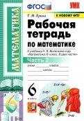 Математика. 6 класс. Рабочая тетрадь к учебнику Н. Я. Виленкина. В 2-х частях. Часть 2. ФГОС
