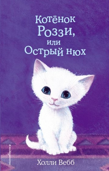 Котёнок Роззи, или Острый нюх, Вебб Холли