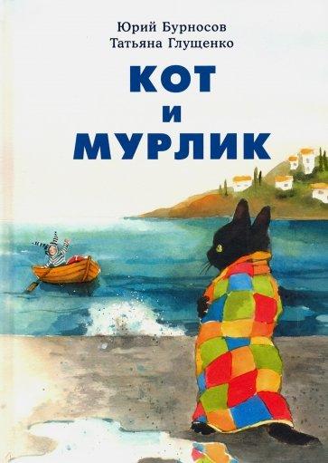 Кот и мурлик, Бурносов Юрий Николаевич