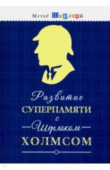 Развитие суперпамяти с Шерлоком Холмсом - Чертоги памяти. Развиваем логику, мышление, внимание, мышл