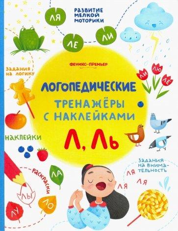 Л, Ль. Книжка с наклейками