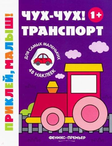 Чух-чух! Транспорт 1+. Книжка с наклейками