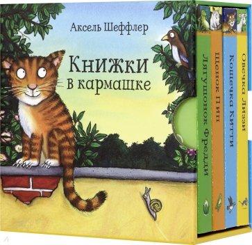 Книжки в кармашке, Шеффлер Аксель