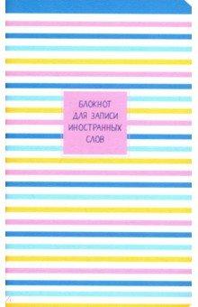 Блокнот для записи иностранных слов 48 листов,13*21 см