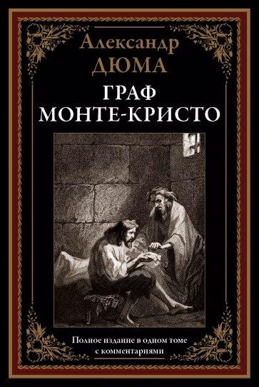 Граф Монте-Кристо, Дюма Александр