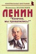 Ленин: