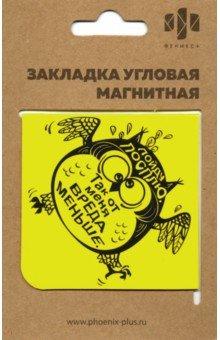 """Закладка магнитная для книг """"Вредная сова"""" (угловая) (50263)"""