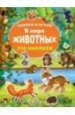 В мире животных глотова в рахманов а илл в мире животных 500 наклеек