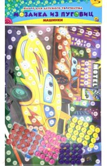 Купить Мозаика из пуговиц А4 Машинки (М-7334), Рыжий Кот, Аппликации