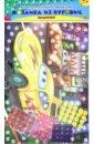Обложка Мозайка из пуговиц А4 Машинки (М-7334)