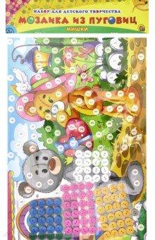 Купить Мозаика из пуговиц Мишки , А4 (М-7332), Рыжий Кот, Аппликации