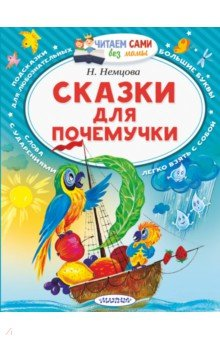 Купить Сказки для почемучки, Малыш, Сказки и истории для малышей