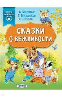 Купить Сказки о вежливости, Малыш, Сказки и истории для малышей