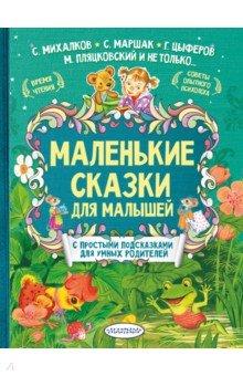 Купить Маленькие сказки для малышей, Малыш, Сказки и истории для малышей