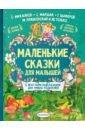 Маленькие сказки для малышей, Михалков Сергей Владимирович